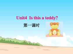Unit4 Is this a teddy(3课时)课件