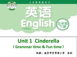 译林英语五年级下册5B Unit1 Cinderella (Period2)Grammar time & Fun time定稿